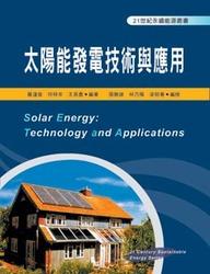 太陽能發電技術與應用-cover