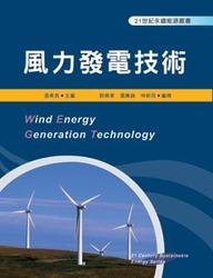 風力發電技術-cover