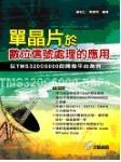 單晶片於數位信號處理的應用─以TMS320C6000 的開發平台為例-cover