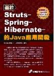 基於 Struts、Spring、Hibernate 的 Java 應用開發-cover