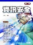 資訊安全, 2/e-cover