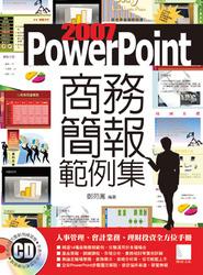 PowerPoint 2007 商務簡報範例集-cover