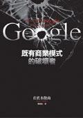 Google 既有商業模式的破壞者-cover