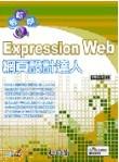輕鬆學 Expression Web 網頁設計達人-cover