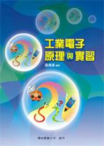工業電子原理與實習, 2/e-cover