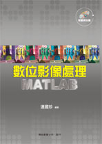 數位影像處理 ─ MATLAB, 4/e-cover