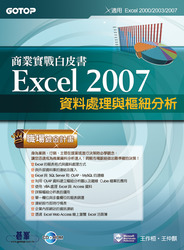 Excel 2007 商業實戰白皮書─資料處理與樞紐分析-cover