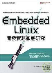 Embedded Linux 開發實務徹底研究 (Embedded Linux Primer: A Practical Real-World Approach)-cover