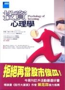 投資心理學 (Psychology of Investing)-cover