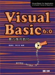 Visual Basic 6.0 實力應用教材, 2/e-cover