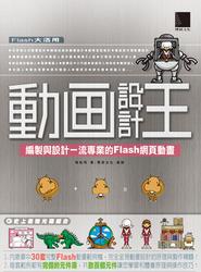 動畫設計王─編製與設計一流專業的 Flash 網頁動畫-cover