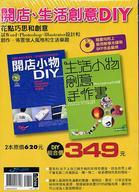 開店、生活創意 DIY(套書) (開店小物 DIY-Word、Photoshop、Illustrator 作品輯 + 生活小物創意手作書 Photoshop 作品輯)-cover