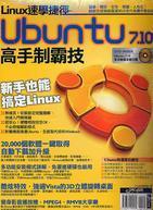 Linux 速學捷徑─Ubuntu 7.10 高手制霸技-cover