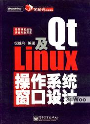 (簡體)Qt及Linux作業系統視窗設計-cover