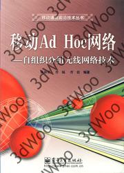 (簡體)移動 Ad Hoc 網路--自組織分組無線網路技術-cover