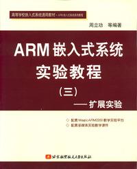 (簡體)ARM嵌入式系統實驗教程(三)——擴展實驗-cover
