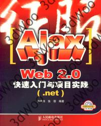 (簡體)征服Ajax——Web 2.0快速入門與專案實踐(.net)-cover