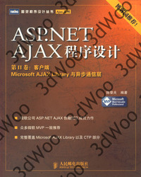 (簡體)ASP.NET Ajax程式設計 第II卷:用戶端Microsoft AJAX Library與非同步通信層-cover