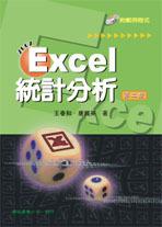 Excel (2007 年版)統計分析, 2/e