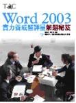 Word 2003 實力養成暨評量解題秘笈, 2/e-cover