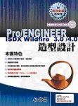 Pro/ENGINEER ISDX Wildfire 3.0/4.0 造型設計-cover