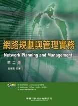 網路規劃與管理實務, 2/e-cover