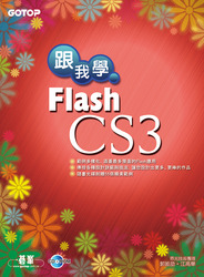 跟我學 Flash CS3-cover