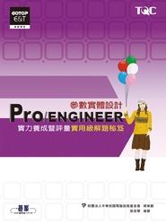 Pro/Engineer 參數實體設計實力養成暨評量實用級解題秘笈-cover