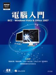 電腦入門-cover