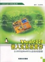 XScale270 嵌入式系統實作 (Linux 及 MiniGUI 上層應用實驗篇)-cover
