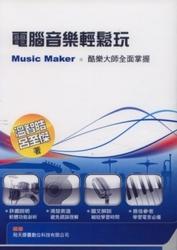 電腦音樂輕鬆玩-Music Maker 酷樂大師全面掌握-cover