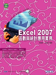 Excel 2007 函數與統計應用實務-cover
