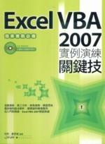 Excel VBA 2007 實例演練關鍵技-cover