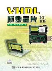 VHDL 驅動晶片設計實務-cover