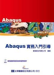 Abaqus 實務入門引導, 2/e
