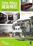 3ds Max 建築精匠─透視圖製作技術完全解析-cover