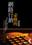 網路行銷必修的 10 堂課 (How to Win Sales & Influence Spiders: Boosting Your Business & Buzz on the Web)-cover