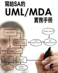 寫給 SA 的 UML/MDA 實務手冊-cover