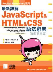 最新詳解 JavaScript & HTML & CSS 語法辭典(增訂第三版)-cover