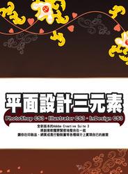 平面設計三元素 Photoshop CS3、Illustrator CS3、InDesign CS3-cover