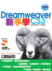 新手學 Dreamweaver CS3 Soez2u 數位學習-cover