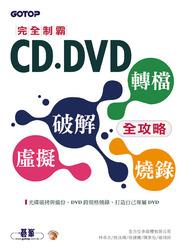 完全制霸─CD/DVD 破解、虛擬、轉檔、燒錄全攻略-cover