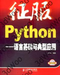 (簡體)征服Python——語言基礎與典型應用-cover