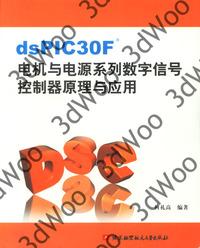 (簡體)dsPIC30F電機與電源系列數字信號控制器原理與應用-cover