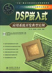 (簡體)DSP嵌入式應用系統開發典型實例-cover