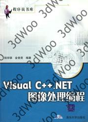 (簡體)Visual C++.NET圖像處理編程-cover