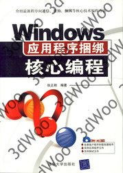 (簡體)Windows應用程式捆綁核心編程-cover