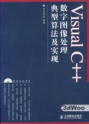 (簡體)Visual C++數位圖像處理典型演算法及實現-cover