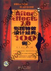 (簡體)After Effects 7.0影視特效設計經典100例-cover