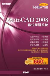 跟我學 AutoCAD 2008 數位學習系統-cover